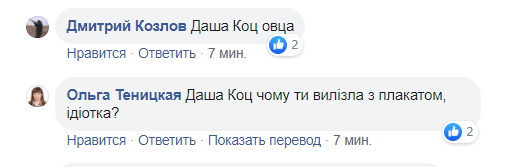 Девушка из Ровно разоблачила вранье Зеленского и поплатилась