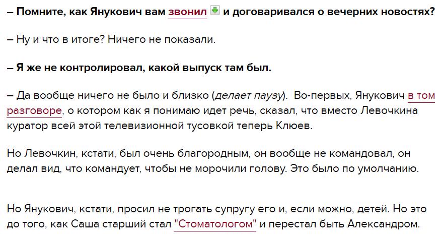 """Коломойский рассказал про """"договорняки"""" с Януковичем"""