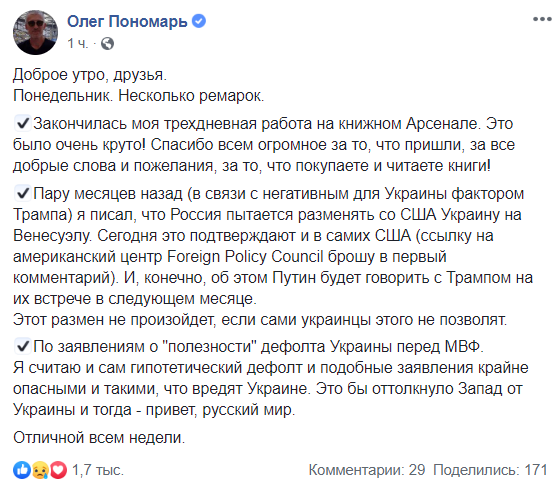 """""""Привет, русский мир"""": чем Коломойский опасен для Украины"""