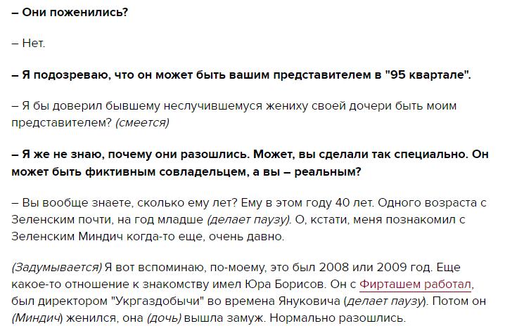 Коломойський: Тимур Міндіч був нареченим моєї дочки і познайомив мене із Зеленським