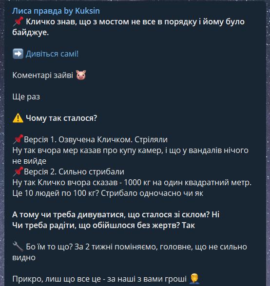 Кличко знал: что не так с мостом и что случилось на открытии в Киеве