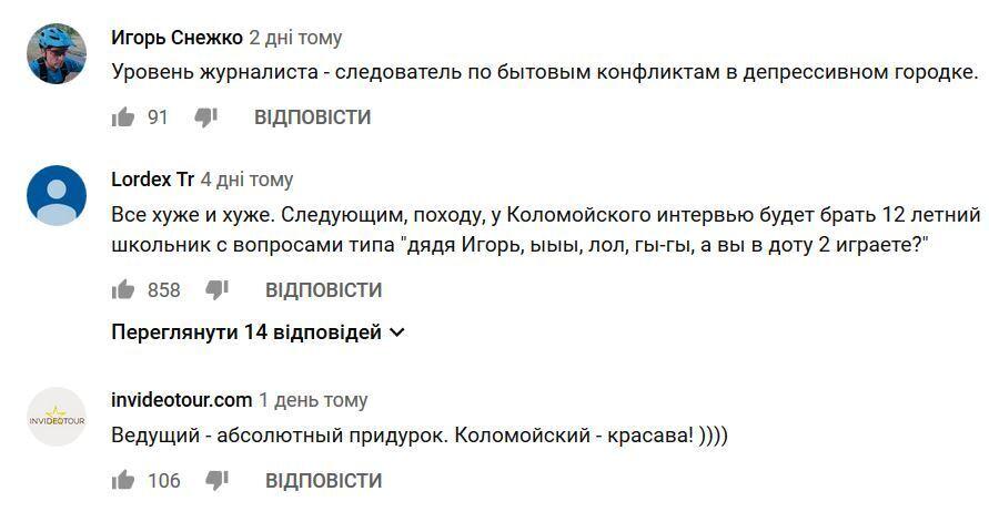 Журналист УП на интервью с Коломойским взбесил зрителей