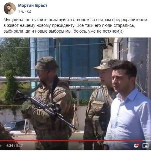 На Зеленского направили автомат: эпизод на видео президента взбудоражил сеть