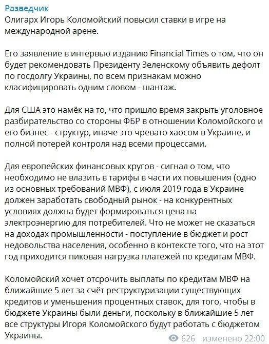 Дефолт в Украине: как Коломойский шантажирует США и что из этого получится