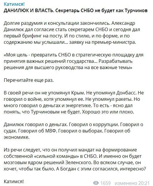 """""""Заявка на премьер-министра"""": Данилюк готовит революцию для Зеленского в СНБО"""