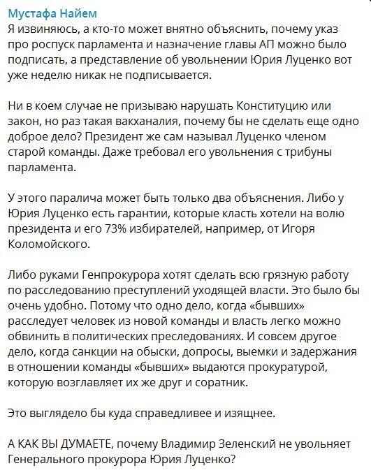 Коломойский руками Луценко расправится с Порошенко: что задумали у Зеленского