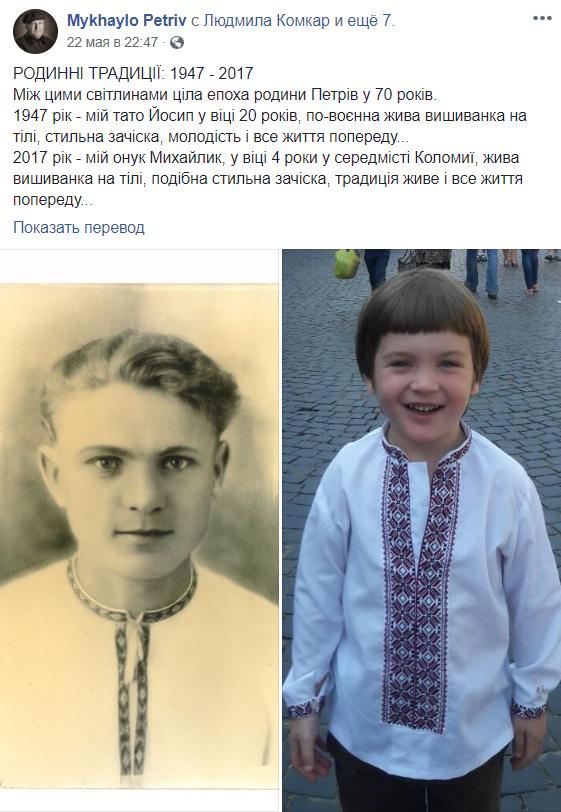 """""""І все життя попереду..."""" Який пост перед смертю зробив Михайло Петрів"""