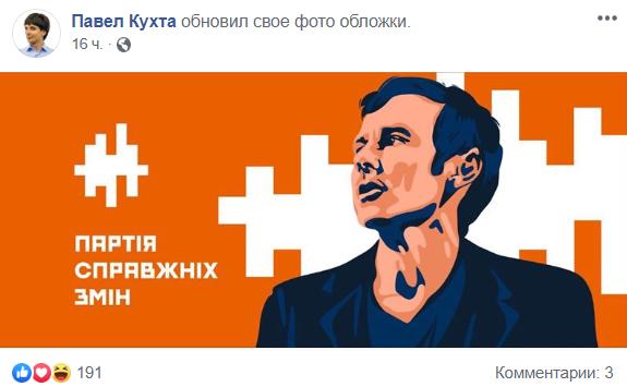 """Павло Кухта: хто він і чому Вакарчук взяв його в """"Голос"""""""