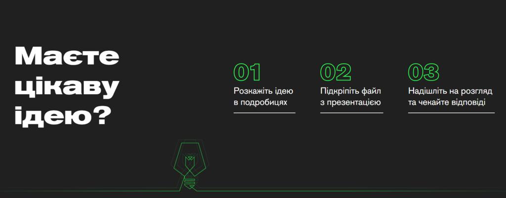 Ліфт: що за проект запропонував Зеленський