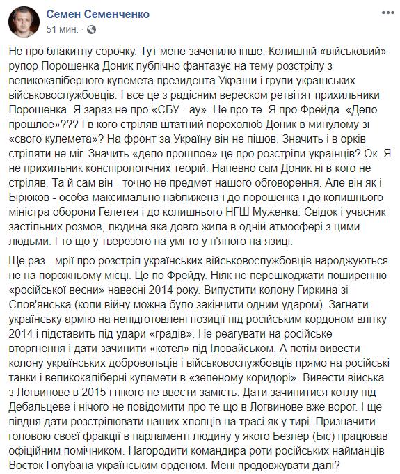 Синяя рубашка: Доник представил, как убил бы Зеленского, и сеть вскипела