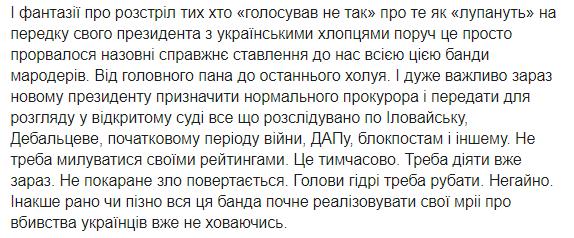 Синя сорочка: Доник представив, як убив би Зеленського, і мережа скипіла