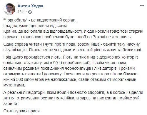 """""""Х*й забили"""": журналіст розповів, чому серіал """"Чорнобиль"""" – потужне щеплення від совка"""