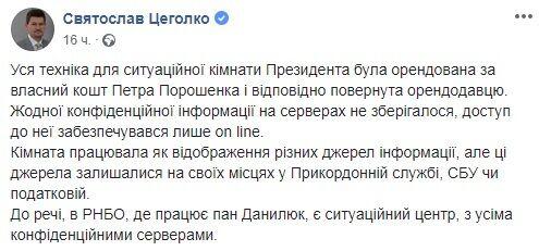 Что за скандал случился с ситуационной комнатой в СНБО и при чем здесь жадность Порошенко