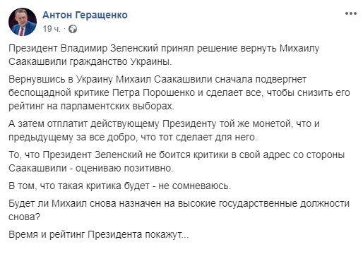"""Саакашвили """"порвет"""" Зеленского? Нардеп сделал неожиданный прогноз"""