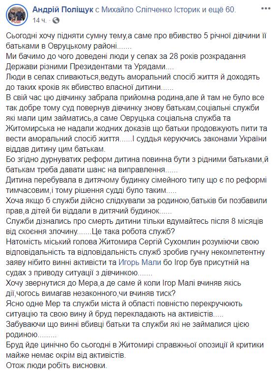 Кто такая Даша Макарчук и что за трагедия с ней случилась, видео