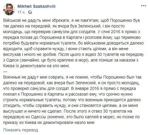 Порошенко назло Саакашвили уничтожил туалеты в зоне АТО: пост политика взорвал сеть