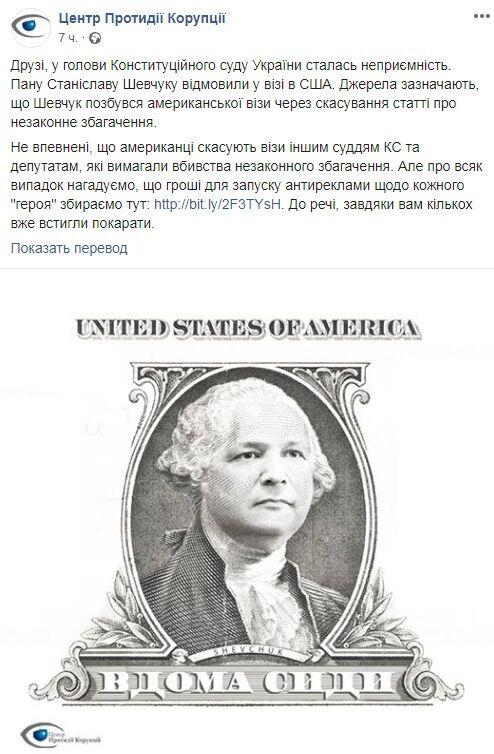 Станіслав Шевчук: хто він і як його покарали американці