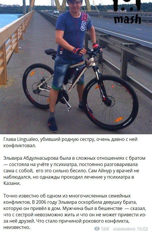 Айнур Абдулнасиров вбив сестру? Хто він і що відомо, фото