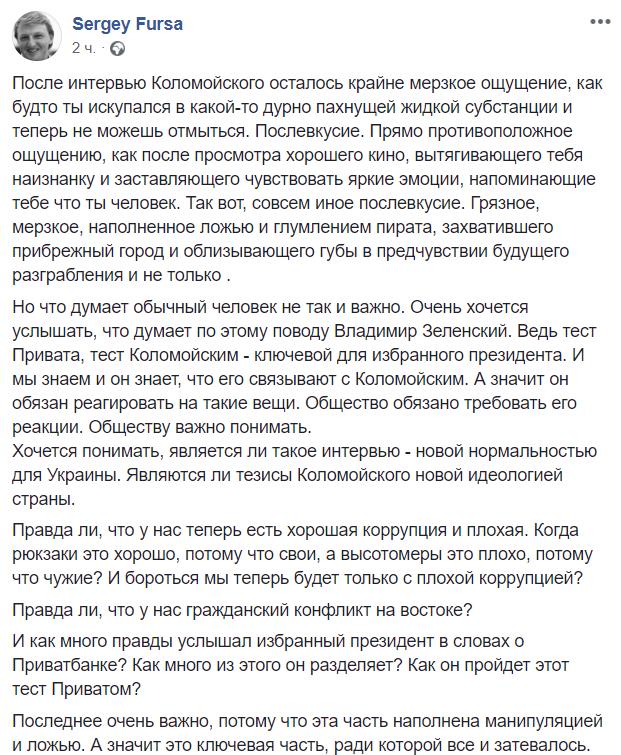 """""""Брудне, мерзенне, наповнене брехнею"""": інтерв'ю Коломойського оцінили і закликали Зеленського до відповіді"""