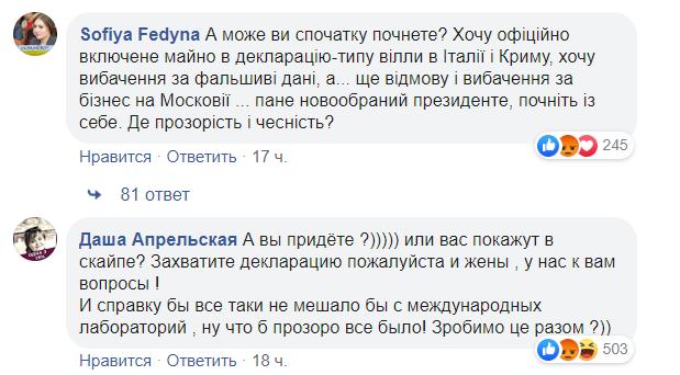 """""""Тут столько говнюков, но…"""" Зеленский обратился к предпринимателям и получил яркий ответ"""