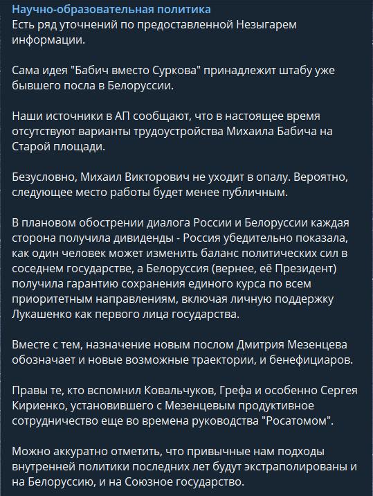 Михаил Бабич: кто он и почему Сурков уступил ему место куратора боевиков на Донбассе