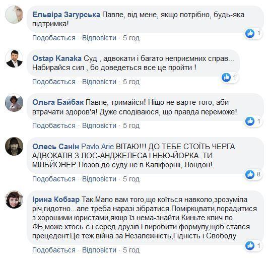 """""""Меня просто вы*бали"""": кто такой Павел Арье и что за скандал с сериалом """"Чернобыль"""""""