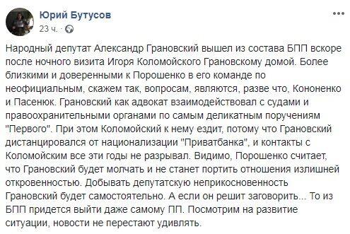 Грановский уничтожит Порошенко? Журналист рассказал о решении нардепа после визита Коломойского