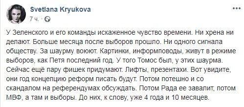 """""""Ни хрена не делают"""": Зеленского обвинили в имитации и призвали опомниться"""