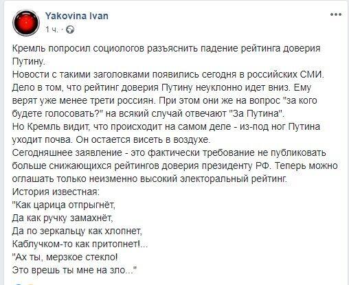 """""""Ах ты, мерзкое стекло!"""" В Кремле шокированы рейтингом Путина и требуют объяснений"""