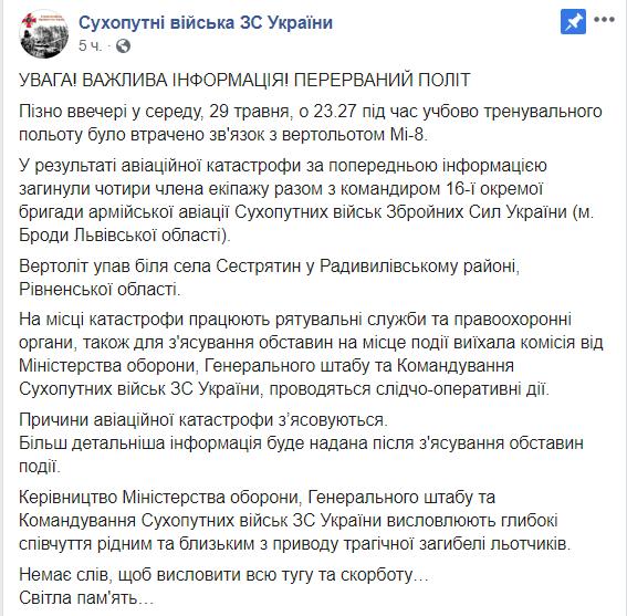 Под Ровно разбился Ми-8: что известно о погибших