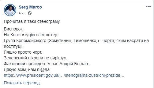 """Нам пи@да"": Серж Марко назвал настоящего президента Украины"