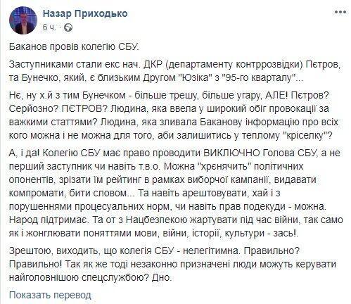 """Друг Юзіка з """"Кварталу"""" і людина Коломойського: нові скандальні призначення Зеленського в СБУ"""
