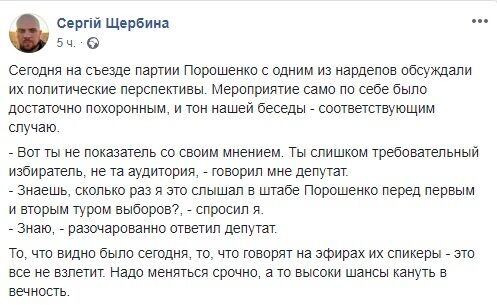 Партия Порошенко на грани краха: журналист показал диалог со съезда