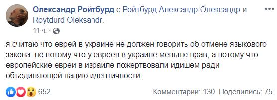 Ройтбурд сказав Зеленському та його партнерам, чого євреї не повинні робити в Україні