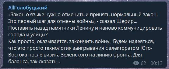 """""""Пиз*ити треба!"""" Друг Зеленського шокував перлом про українську мову і війну"""
