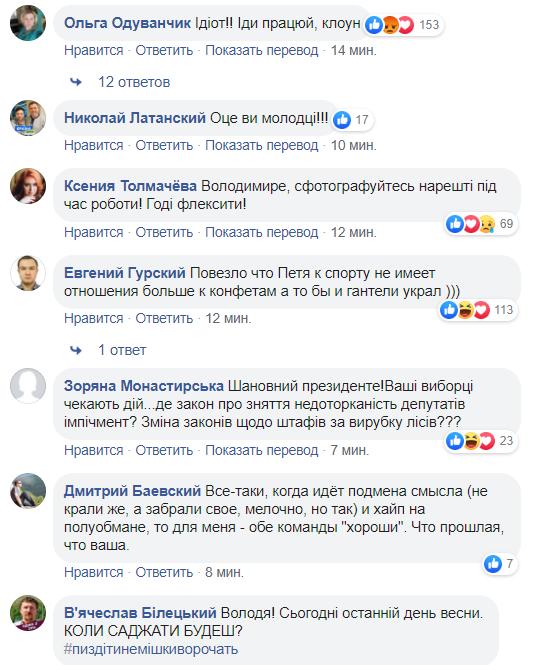 """""""Шановний маестро куєм на роялі"""": Зеленський зробив веселе селфі з гантелями в АП, а його образили"""