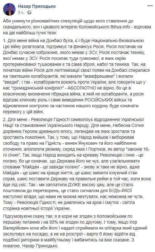 """""""Якщо він не хоче, щоб розстріляли ..."""" Коломойського закликали вибачитися за Майдан і Донбас"""