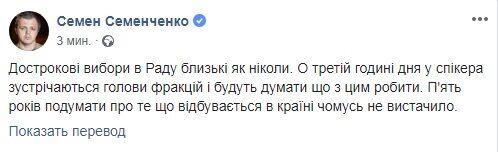 Украина на пороге досрочных выборов в Раду? Нардеп анонсировал важное решение