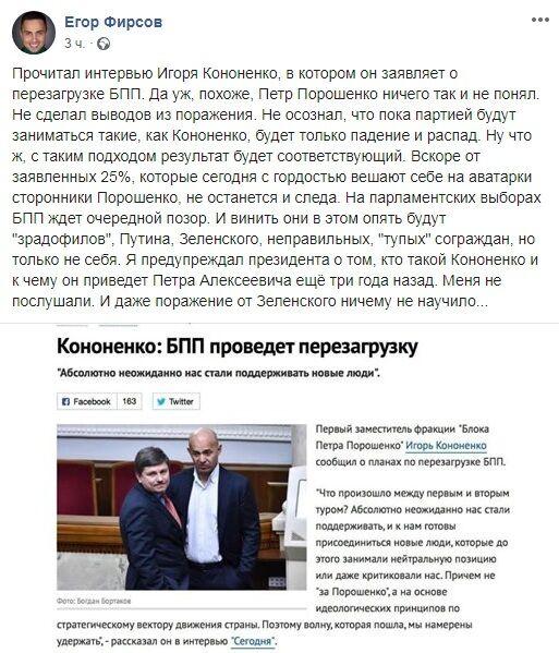 """""""Я вас предупреждал"""": Порошенко предрекли позор на парламентских выборах из-за Кононенко"""