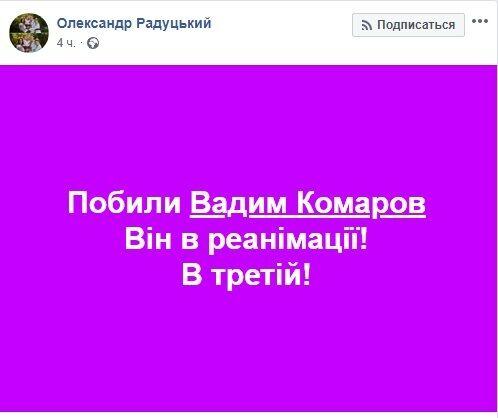 Вадим Комаров побитий в Черкасах: хто він і якими розслідуваннями займався
