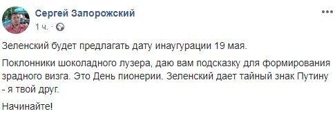 Зеленський дає таємний сигнал Путіну? Що таїть в собі дата 19 травня і до чого тут СРСР