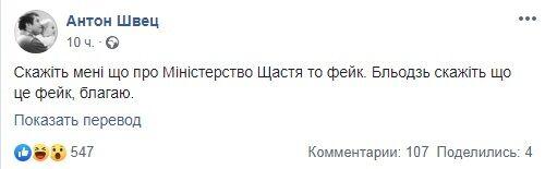 """""""Нам бы сейчас Министерство ху#ни. Много работы накопилось"""": Минсчастья Зеленского вызвало бурную реакцию"""