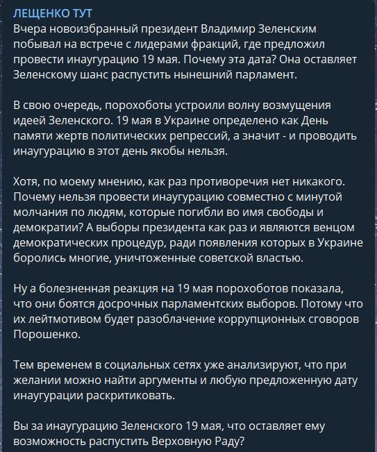 Зеленский может провести инаугурацию 19 мая с минутой молчания: нардеп Лещенко ответил на волну гнева