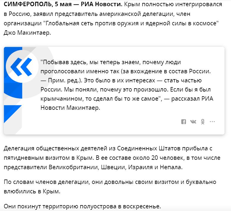 """В США признали """"интеграцию"""" Крыма в Россию? Чьи слова тиражируют росСМИ"""