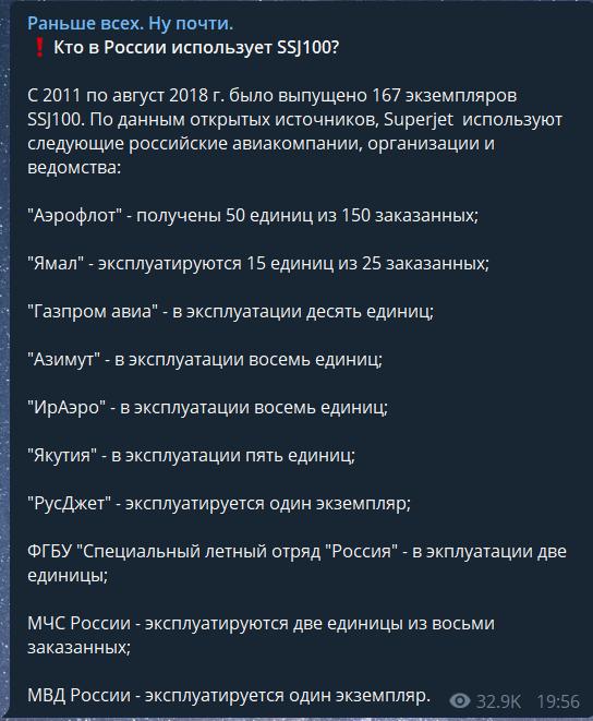 SSJ 100 погубило імпортозаміщення: причини і всі деталі аварії в Шереметьєво