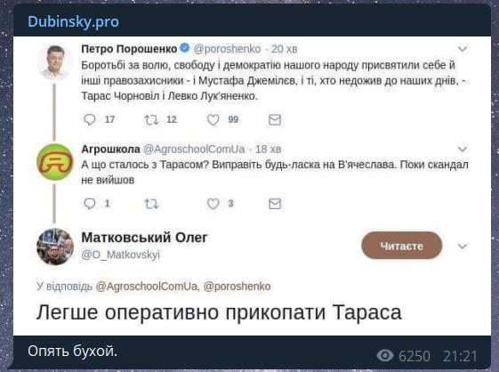 Порошенко помилився з Чорноволом, і виправлення не врятувало його в мережі