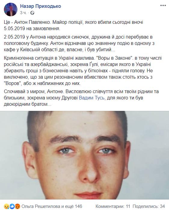 Кому мешал убитый полицейский Антон Павленко: стало известно о конфликте
