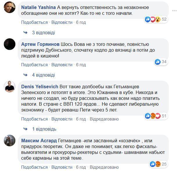 Зеленский разозлил своих ярых сторонников идеей с всеобщим декларированием: его советнику пришлось разъяснять