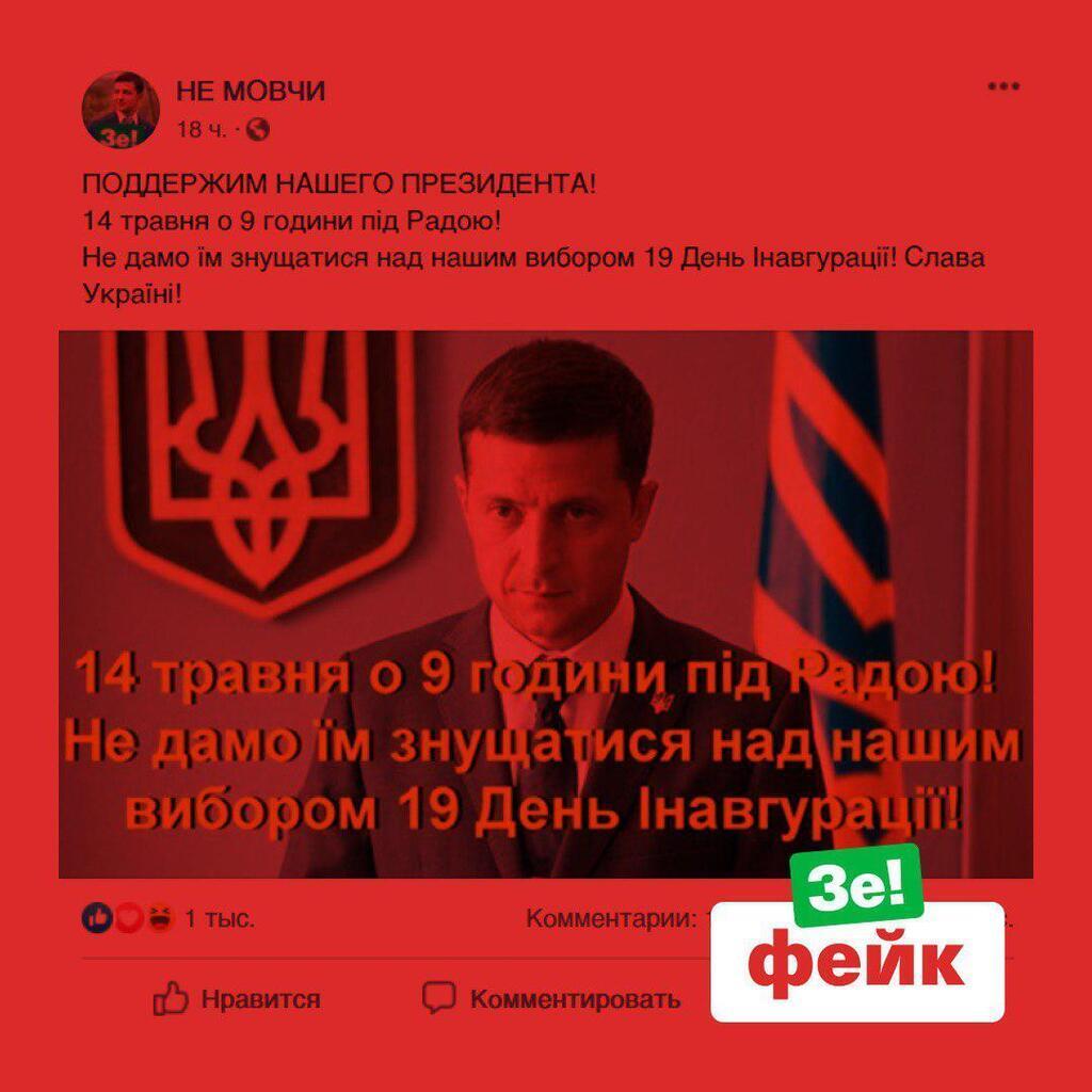 Пікет під Радою 14 травня з вимогою інавгурації: що заявили у Зеленського