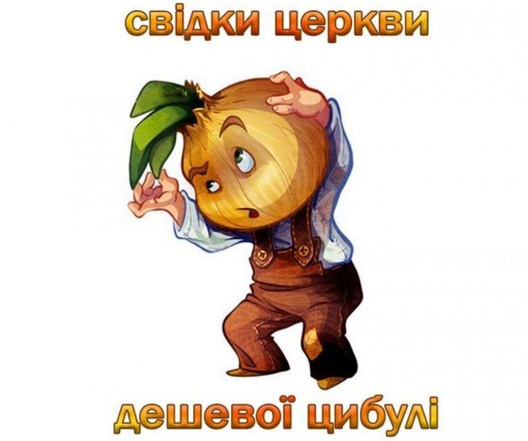 Что творится с ценой на лук в украинских магазинах и почему это стало мемом в сети